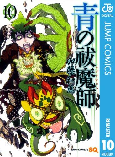青の祓魔師 リマスター版 10 (ジャンプコミックスDIGITAL)
