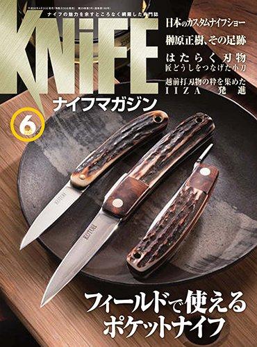 KNiFE (ナイフ) マガジン 2014年 06月号 [雑誌]