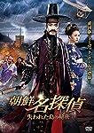 朝鮮名探偵 ー失われた島の秘密ー [DVD]