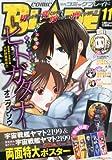 月刊 COMIC BLADE (コミックブレイド) 2013年 11月号 [雑誌]