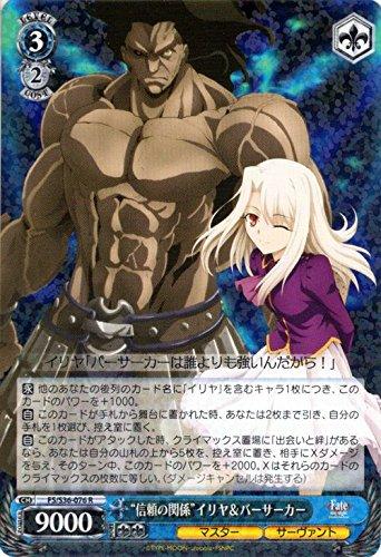 """ヴァイスシュヴァルツ """"信頼の関係""""イリヤ&バーサーカー(R)/Fate/stay night [Unlimited Blade Works]Vol.II(FSS36)/ヴァイス"""