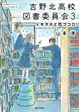 吉野北高校図書委員会3 トモダチと恋ゴコロ<吉野北高校図書委員会> (角川文庫)