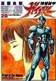 強殖装甲ガイバー(20)<強殖装甲ガイバー> (角川コミックス・エース)