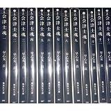会津士魂 全十三巻セット (集英社文庫)