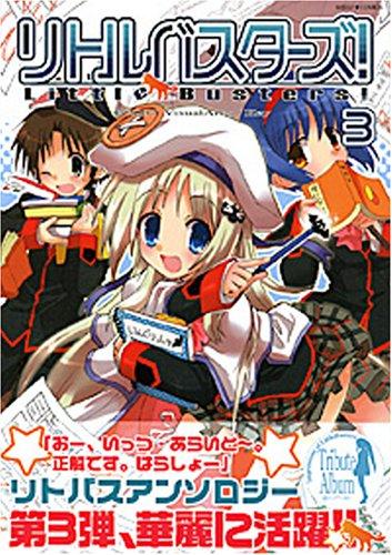リトルバスターズ 3 (3) (ミッシィコミックス ツインハートコミックスシリーズ)