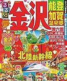 るるぶ金沢 能登 加賀温泉郷'15?'16 (るるぶ情報版(国内))