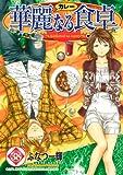 華麗なる食卓 38 (ヤングジャンプコミックス)