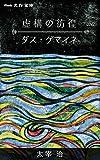 虚構の彷徨、ダス・ゲマイネ (ITmedia 名作文庫)