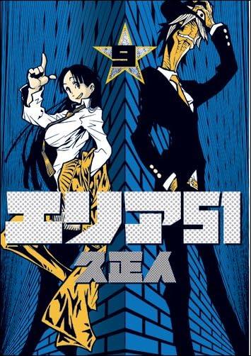 エリア51  9  BUNCH COMICS)