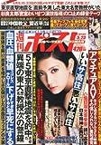 週刊ポスト 2014年 5/23号 [雑誌]