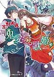 鬼愛づる歌姫 (ルルル文庫)