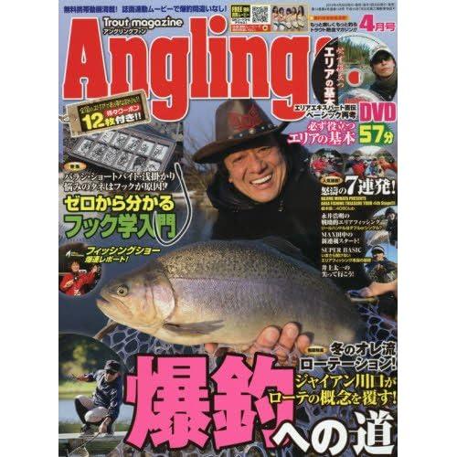 Angling Fan(アングリングファン) 2016年 04 月号 [雑誌]