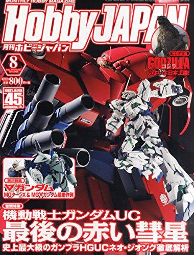 月刊ホビージャパン2014年8月号