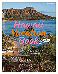 Hawaii Vacation Book for Oahu Lovers ���ƂȃX�^�C��×���V������&���엺(Travel Hawaii�ψ���) (�u�k�� MOOK)