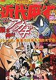 近代麻雀 2012年 2/1号 [雑誌]