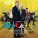 映画「龍三と七人の子分たち」オリジナルサウンドトラック Soundtrack