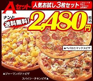 送料無料!!★人気お試し3枚セットピザ(Aセット