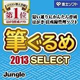筆ぐるめ 2013 Select [ダウンロード]