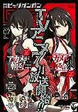 月刊ビッグガンガン 2014 Vol.07 7/24号