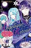 アンジェリーク ルトゥール~Secret Side~(2): フラワーコミックス