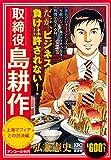 取締役 島耕作 上海マフィアとの対決編 アンコール刊行 (講談社プラチナコミックス)