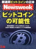 Newsweek (�˥塼����������������) 2014ǯ 2/25�� [�ӥåȥ�����β�ǽ��]
