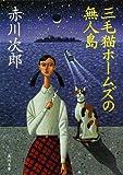 三毛猫ホームズの無人島<「三毛猫ホームズ」シリーズ> (角川文庫)