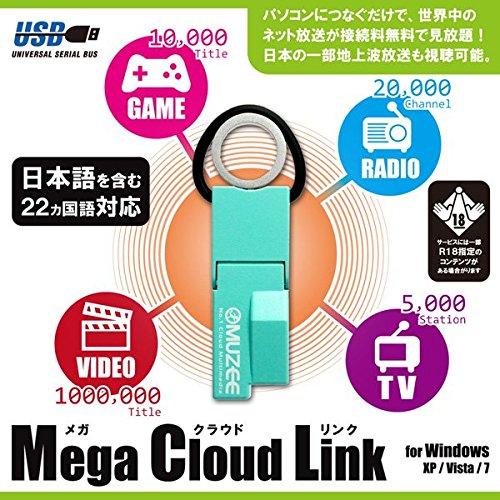 インターネットTV Mega Cloud Link AV デジモノ パソコン 周辺機器 USBメモリ SDカード メモリカード