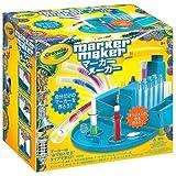 Amazon.co.jpクレヨラ マーカーメーカー(Crayola Marker Maker)水性ペン作成キット 日本版