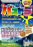 スマホゲーム攻略マスター パズドラ ドラクエモンスターズスーパーライト特集号 (英和MOOK)