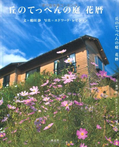 丘のてっぺんの庭花暦