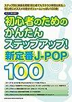 ギター弾き語り 初心者のためのかんたんステップアップ! 新定番J-POP100