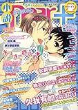 小説 Dear+ (ディアプラス) 2008年 07月号 [雑誌]