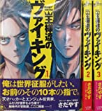 王様達のヴァイキング コミック 1-3巻セット (ビッグコミックス)