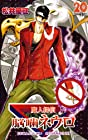 魔人探偵脳噛ネウロ 第20巻 2009年02月04日発売