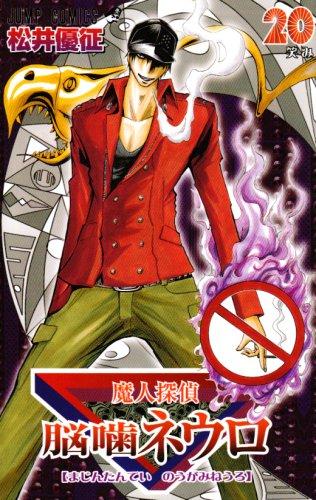魔人探偵脳噛ネウロ 20 (20) (ジャンプコミックス)