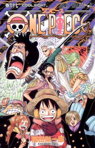 ONE PIECE 巻67 COOL FIGHT (ジャンプコミックス)