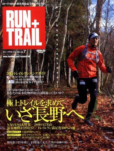 RUN+TRAIL vol.7 トレイルランガイド2014 長野県特集 極上トレイルを求めて (SAN-EI MOOK)