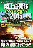 陸上自衛隊イベントガイド2015 (イカロス・ムック Jグランド特選ムック)