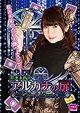 松来未祐のアルカナの扉 Vol.2 [DVD]