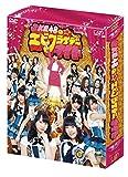SKE48のエビフライデーナイト DVD-BOX 通常版