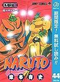 NARUTO―ナルト― モノクロ版【期間限定無料】 44 (ジャンプコミックスDIGITAL)
