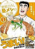 『野原ひろし 昼メシの流儀』の単行本第1巻