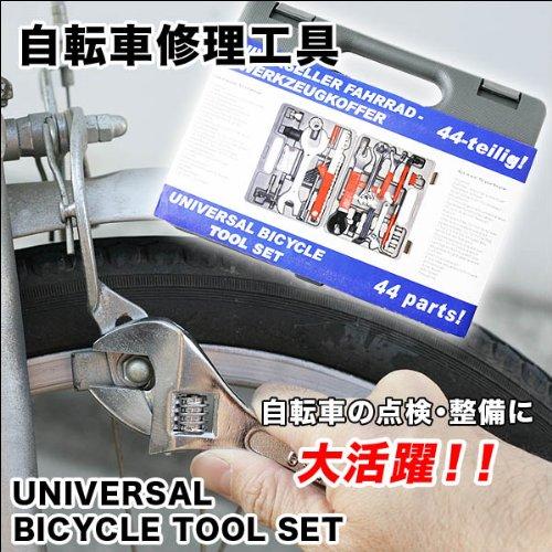マウンテンバイクやロードバイクのメンテナンスに!自転車修理工具 44PC
