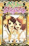 ベリーダイナマイト 3 (マーガレットコミックス)