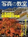 写真の教室 no.54 特集:人気の花と紅葉撮影大特集 (日本カメラMOOK)