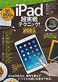 iPad������e�N�j�b�N!  2015 (���g���Z�c)