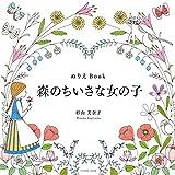 �ʂ肦Book �X�̂������ȏ��̎q (COSMIC MOOK)