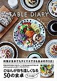 TABLE DIARY - ����ʤ˿��٤�? -