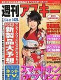 週刊アスキー合併号 1/4・11合併号 [雑誌]